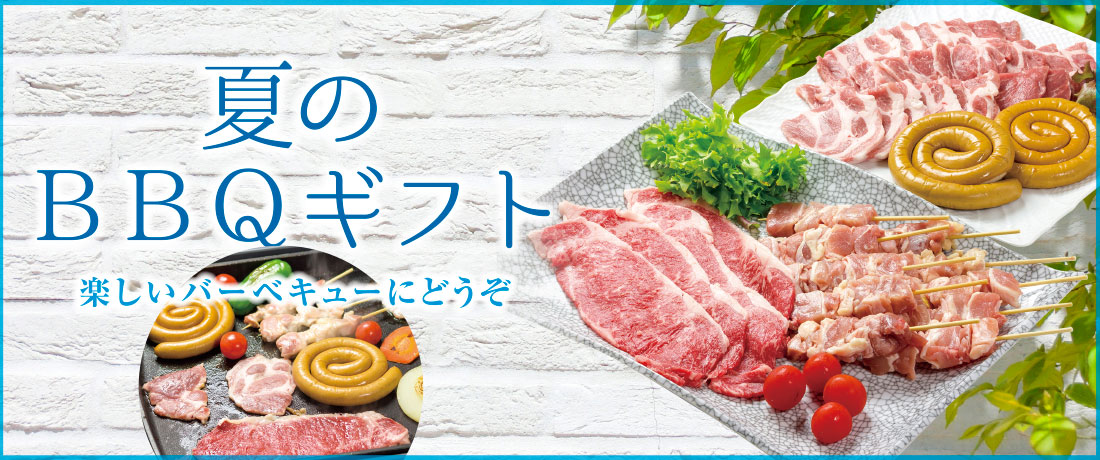 BBQギフト